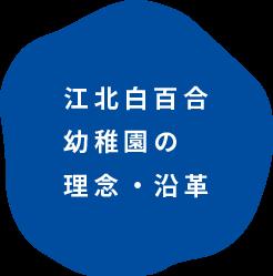 江北白百合幼稚園の理念 ・沿革