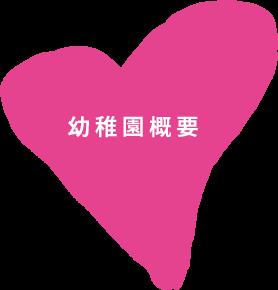 江北白百合幼稚園について